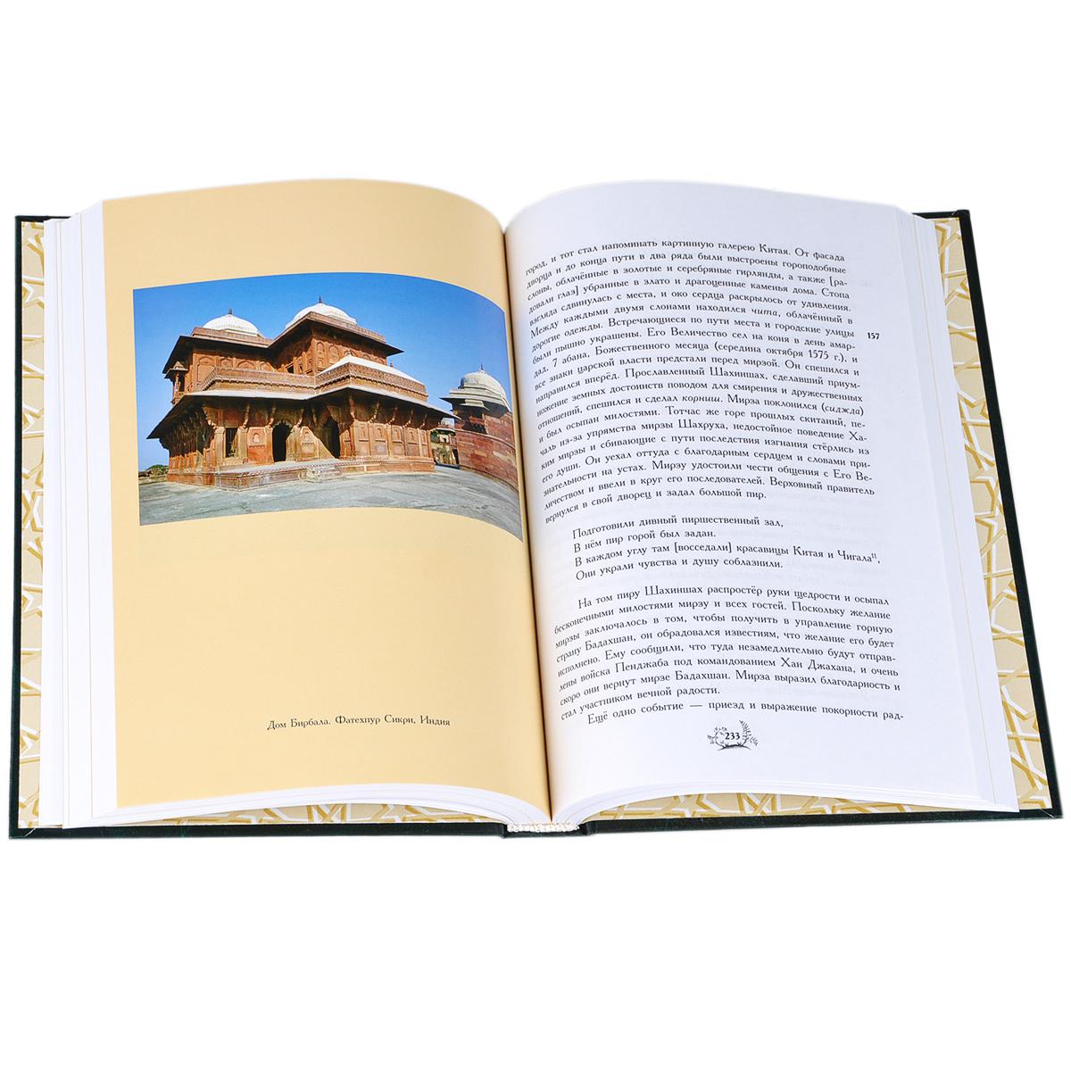 Акбар-Наме. Книга 5
