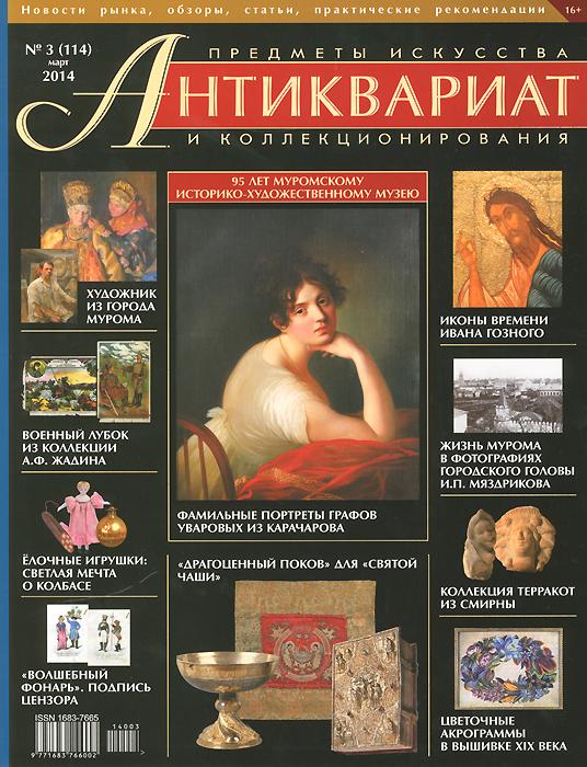 Антиквариат, предметы искусства и коллекционирования, №3(114), март 2014