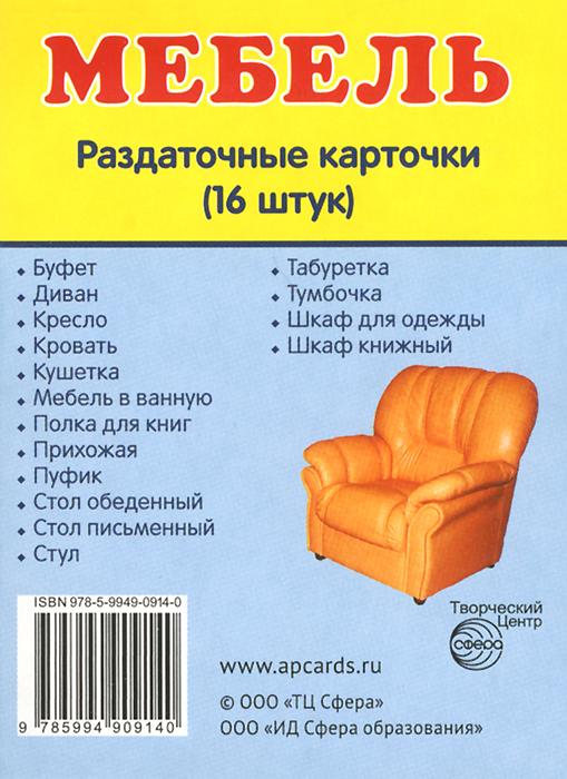 Мебель. Раздаточные карточки
