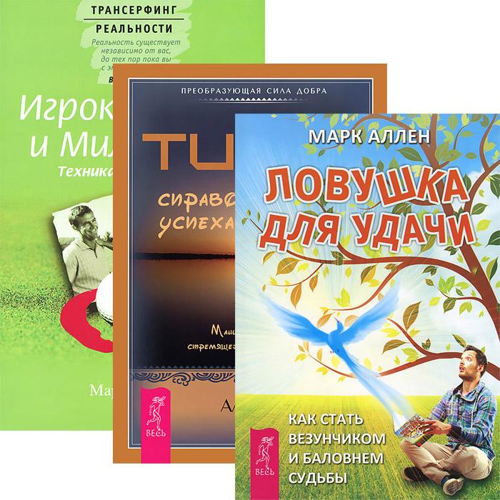 Марк Аллен, Марк Фишер Финансы (комплект из 3 книг) справочник по радиолокации в 2 книгах комплект
