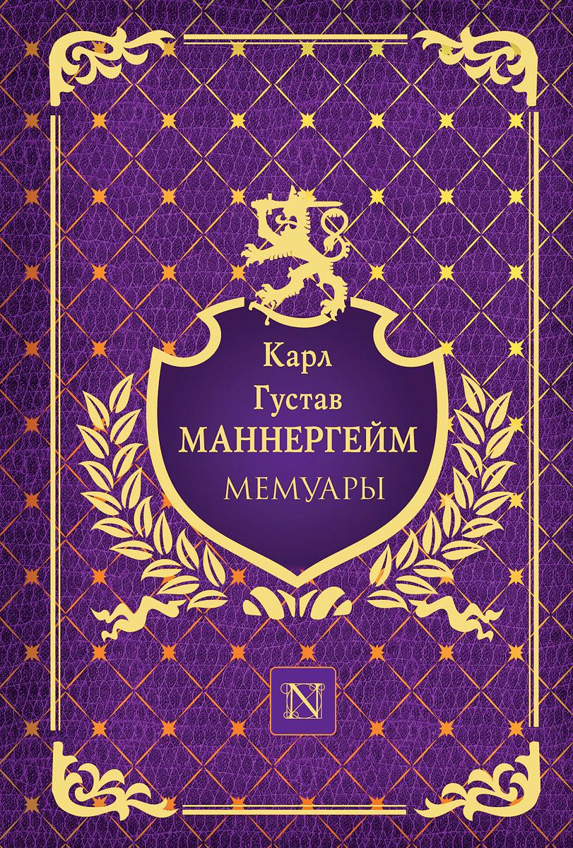 Карл Густав Маннергейм. Мемуары