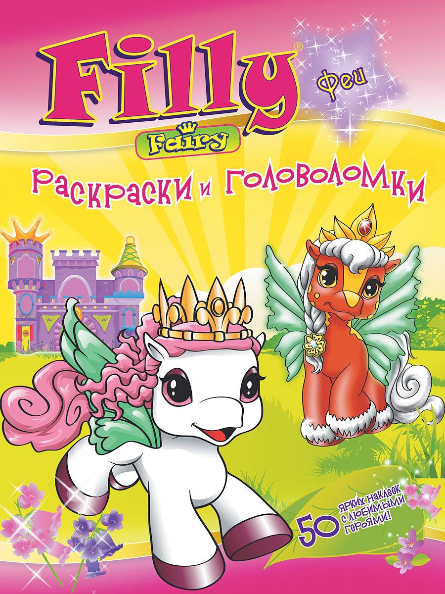 Филли. Феи. Раскраски и головоломки12296407В волшебном королевстве фей Филли всегда происходит что-нибудь необычное, удивительное. Тебя ждёт множество увлекательных задач и хитрых головоломок, а феи помогут тебе их решить. Ты будешь весело играть вместе с Филли. Яркие наклейки с любимыми героями отлично украсят твои рисунки. А в школе рисования ты легко научишься рисовать всех фей Филли.