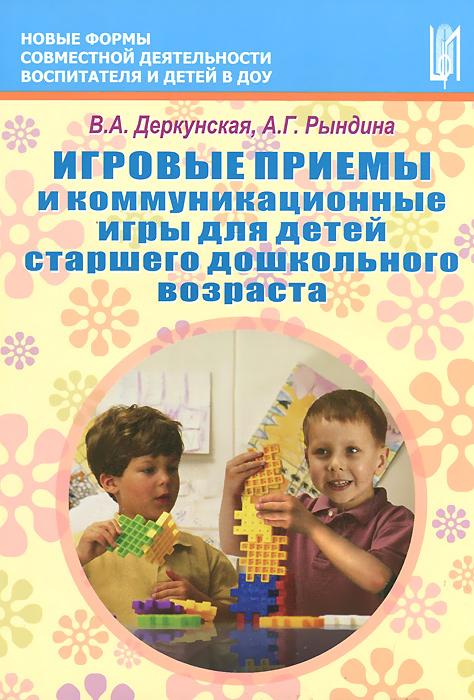 Игровые приемы и коммуникационные игры для детей старшего дошкольного возраста. Учебно-методическое пособие