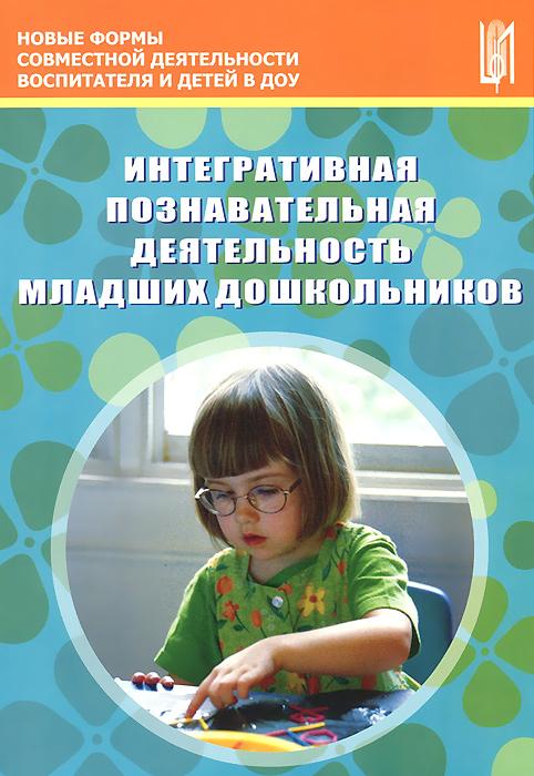 Интегративная познавательная деятельность младших дошкольников. Методическое пособие