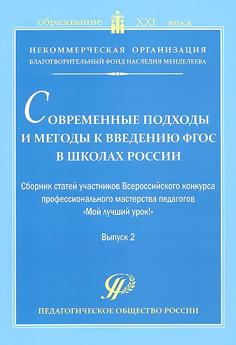 Современные подходы и методы к введению ФГОС в школах России. Выпуск 2