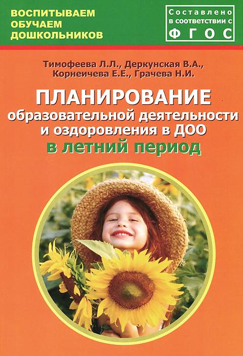 Планирование образовательной деятельности и оздоровления в ДОО в летний период. Методическое пособие