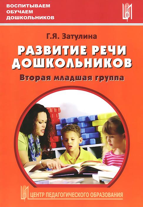 Развитие речи дошкольников. Вторая младшая группа. Методическое пособие