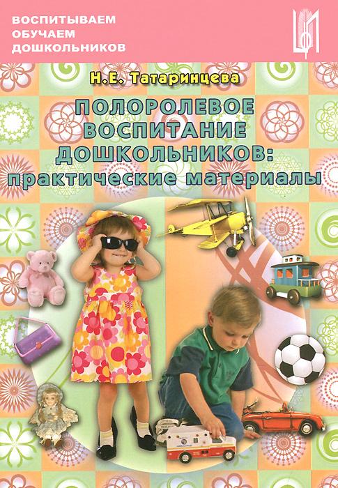 Полоролевое воспитание дошкольников. Практические материалы. Учебно-методическое пособие