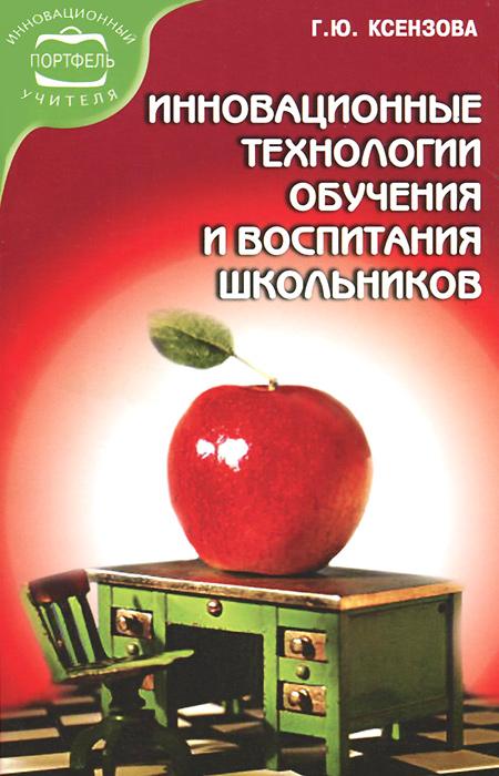 Инновационные технологии обучения и воспитания школьников. Учебное пособие ( 978-5-93134-381-5 )