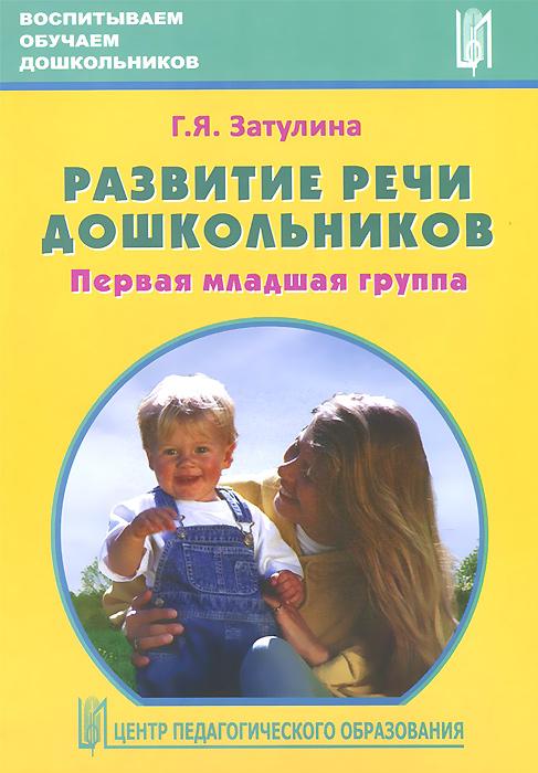 Развитие речи дошкольников. Первая младшая группа