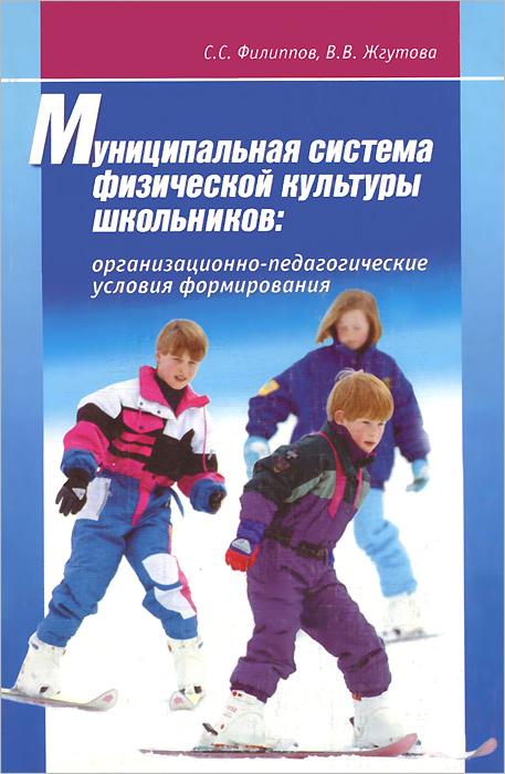 Муниципальная система физкультуры школьников. Организационно-педагогические условия формирования