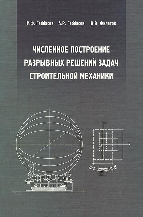 Численное построение разрывных решений задач строительной механики. Учебное пособие