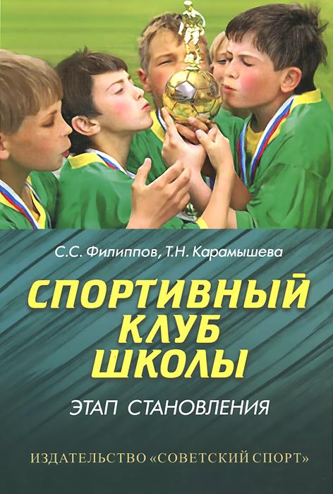 Спортивный клуб школы. Этап становления