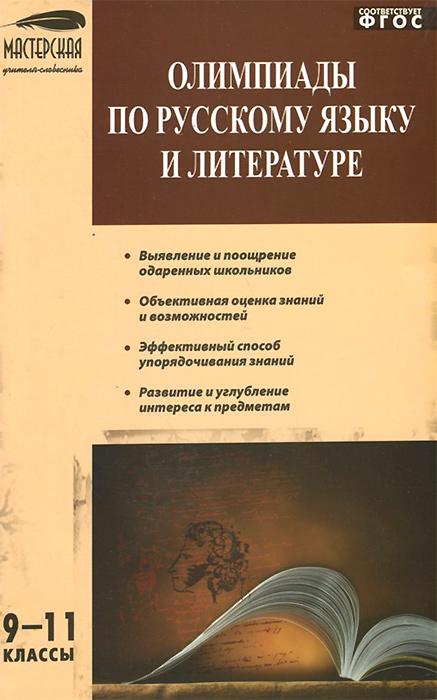Русский язык. Литература. 9-11 классы. Олимпиады