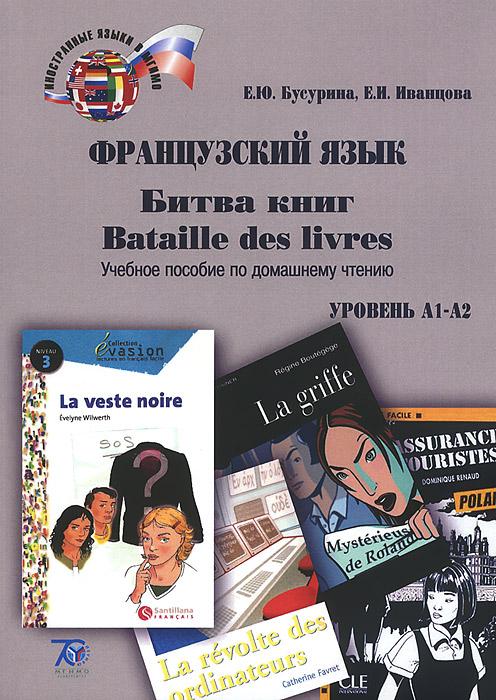 Bataille des livres / Битва книг. Французский язык. Учебное пособие. Уровень А1-А2