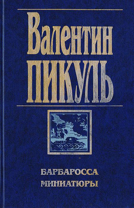 Барбаросса. Миниатюры