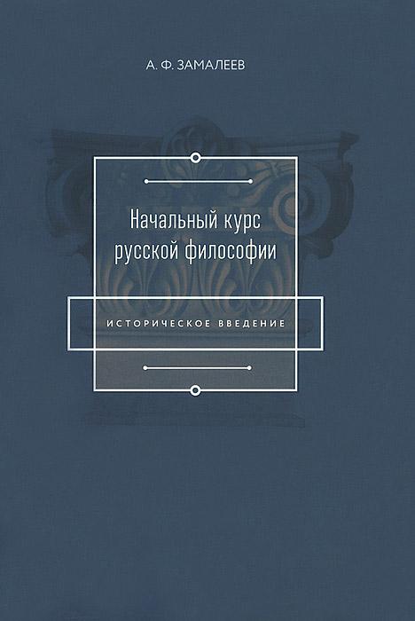 Начальный курс русской философии. Историческое введение. Учебное пособие