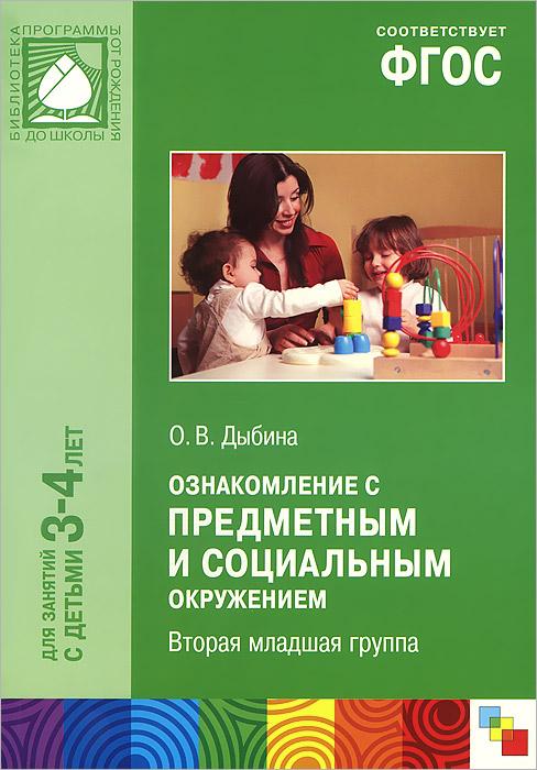 Ознакомление с предметным и социальным окружением. Вторая младшая группа. Для занятий с детьми 3-4 лет