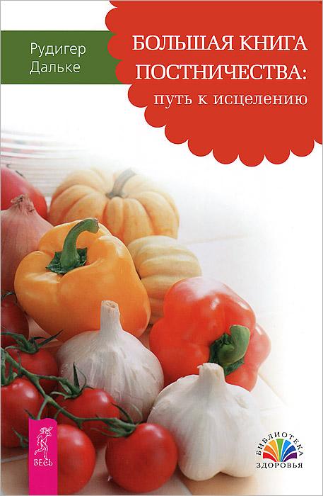 """Здоровое питание. """"Генеральная уборка"""" для вашего тела. Большая книга постничества. Власть над весом (комплект из 4 книг)"""