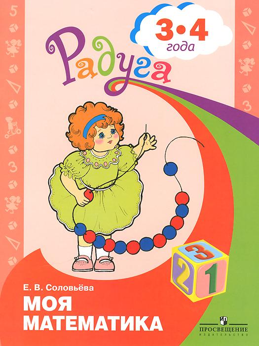 Моя математика. Развивающая книга для детей 3-4 лет