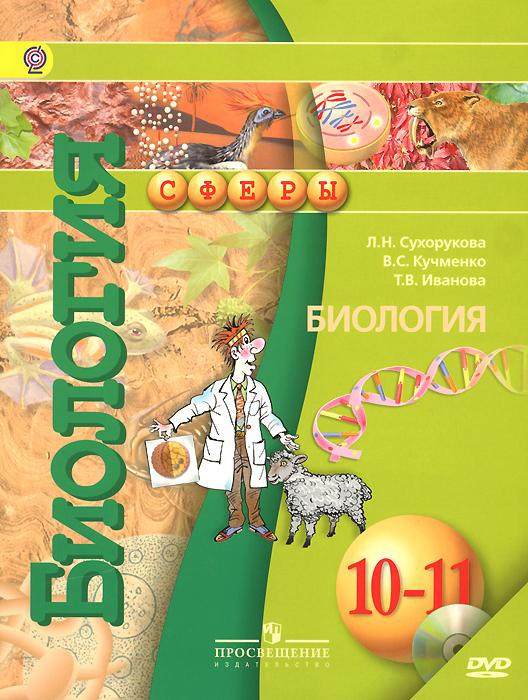 Биология. 10-11 классы. Базовый уровень. Учебник (+ DVD-ROM)