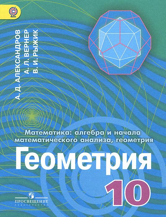 Математика. Алгебра и начала математического анализа, геометрия. Геометрия. 10 класс. Углубленный уровень. Учебник