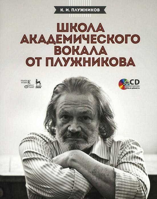 Школа академического вокала от Плужникова. Учебное пособие (+ CD-ROM)