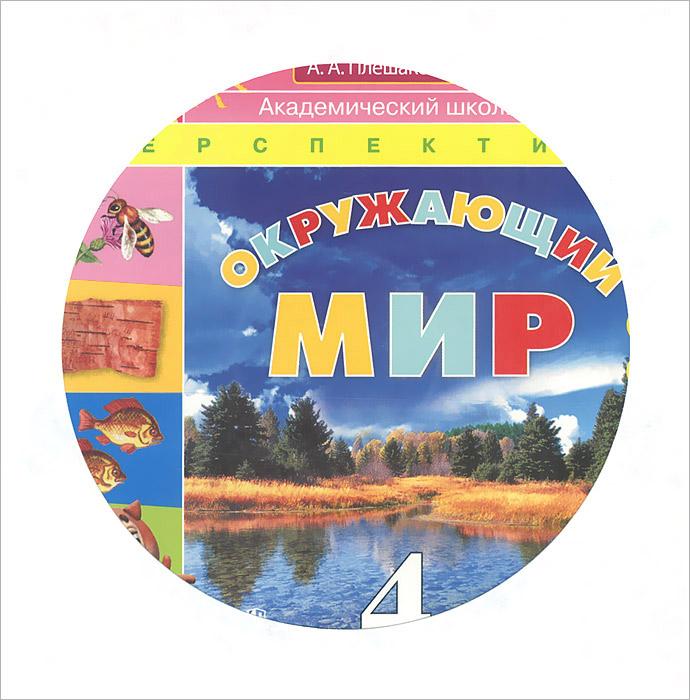 Окружающий мир. 4 класс. Учебник. В 2 частях (комплект из 2 книг и DVD-ROM)