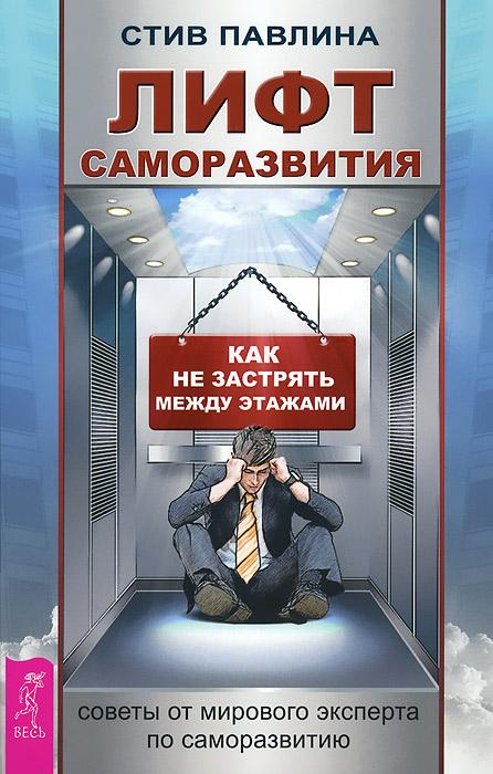 Лифт саморазвития. Как не застрять между этажами