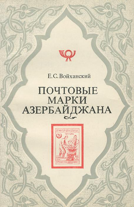 Zakazat.ru: Почтовые марки Азербайджана 1919-1923 гг.. Е. С. Войханский
