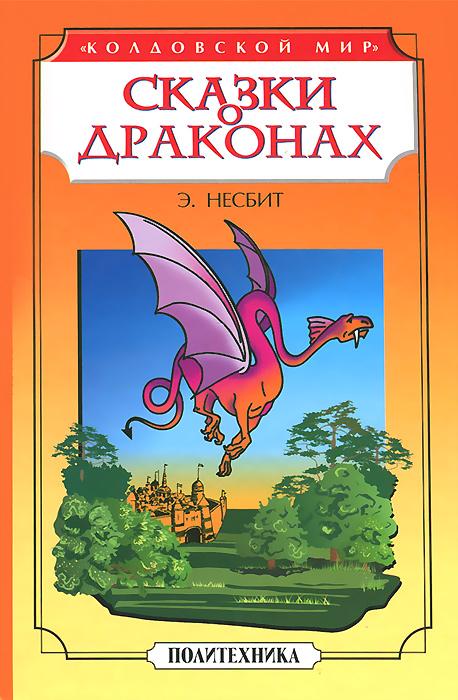 Сказки о драконах