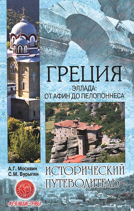 Греция. Эллада. От Афин до Пелопоннеса ( 978-5-9533-6416-4 )