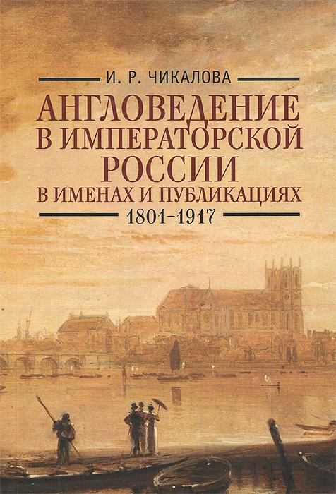 Англоведение в императорской России в именах и публикациях. 1801-1917