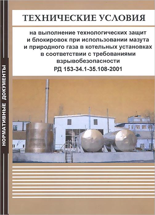 Технические условия на выполнение технологических защит и блокировок при использовании мазута и природного газа в котельных установках в соответствии с требованиями взрывобезопасности