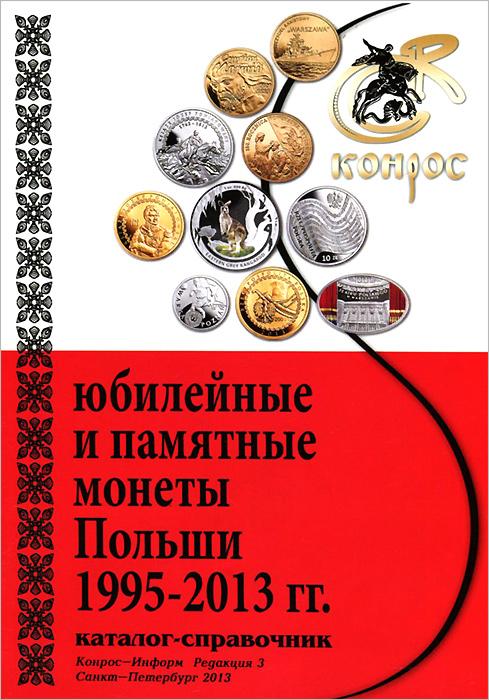 Юбилейные и памятные монеты Польши 1995-2013 гг. Каталог-справочник