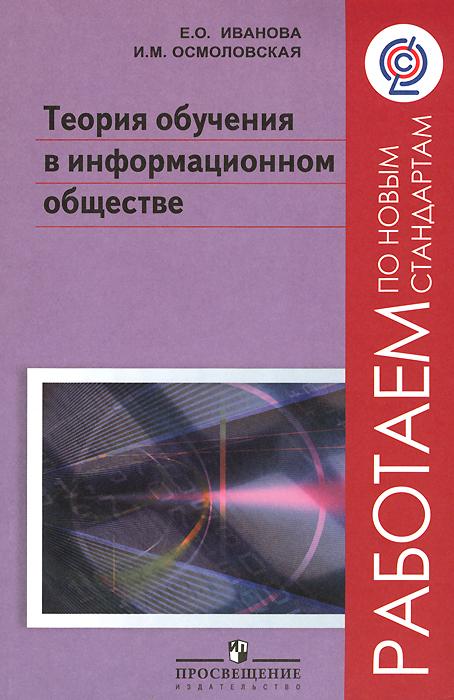 Теория обучения в информационном обществе