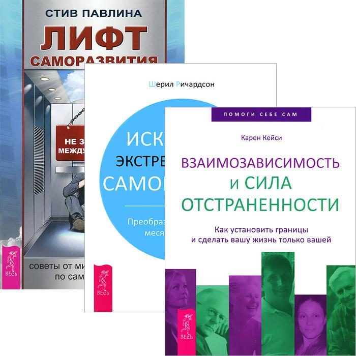 Лифт саморазвития. Искусство самопомощи. Взаимозависимость и сила отстраненности (комплект из 3 книг)