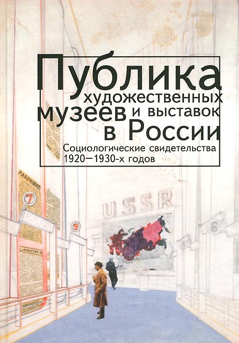 Публика художественных музеев и выставок в России. Социологические свидетельства 1920-1930-х годов