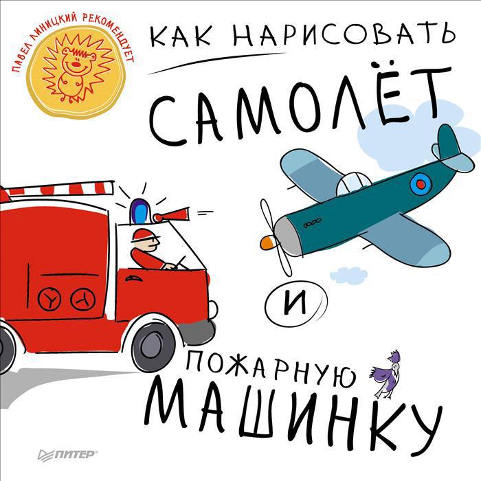 Как нарисовать самолет и пожарную машинку ( 978-5-496-01172-3 )