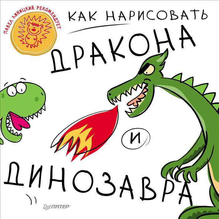 Как нарисовать дракона и динозавра ( 978-5-496-01174-7 )