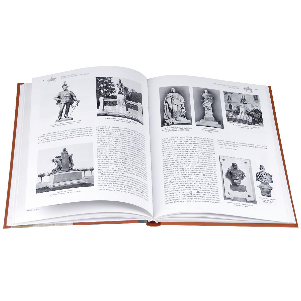 Власть и монумент. Памятники державным правителям России и Европы. 1881-1914