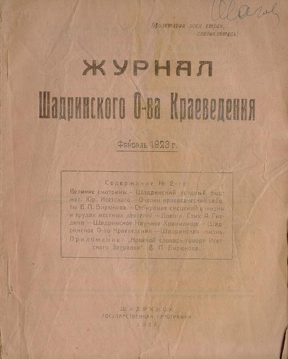 Журнал Шадринского О-ва Краеведения. 1923, февраль