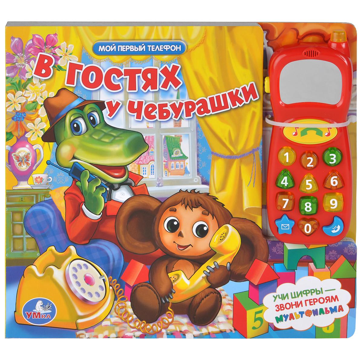 В гостях у Чебурашки. Книжка-игрушка