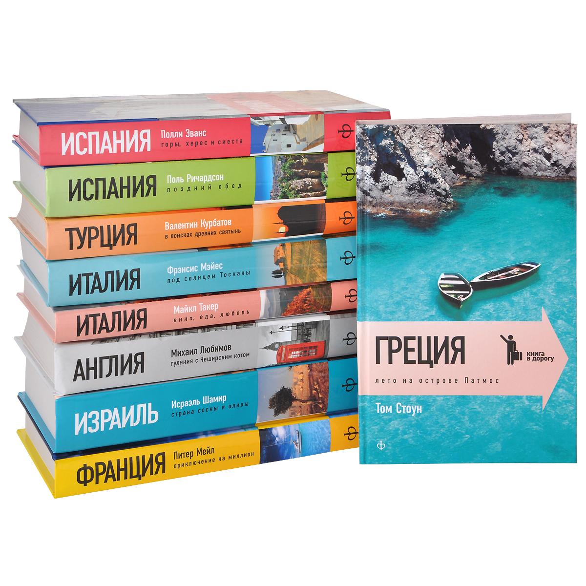 Книга в дорогу (комплект из 9 книг)