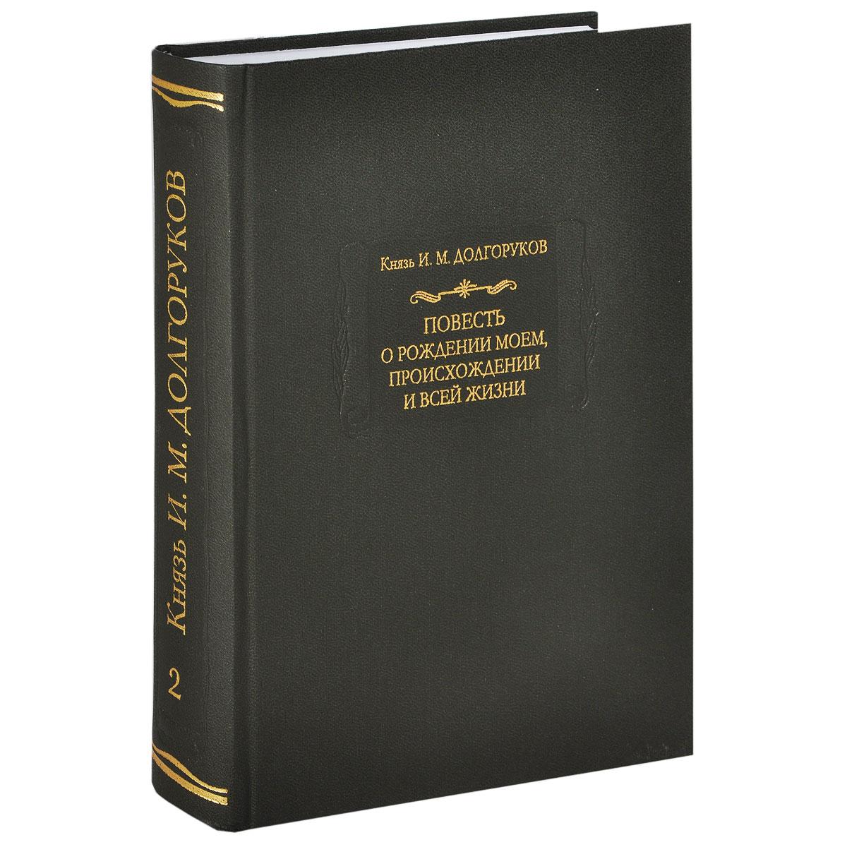 Повесть о рождении моем, происхождении и всей жизни. В 2 томах. Том 2