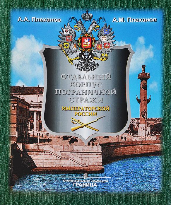 Отдельный корпус пограничной стражи на границе России. 1893-1917