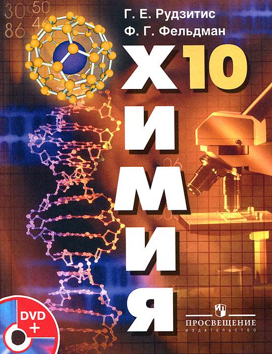 Химия. Органическая химия. 10 класс. Базовый уровень. Учебник (+ DVD-ROM)12296407Классический учебник по химии для основной школы. Содержание учебника нацелено на формирование основ знаний по органической химии с опорой на экспериментальную деятельность и навыки самостоятельной работы. Этой цели служит рекомендуемая авторами система изучения курса с использованием различных схем, таблиц и рисунков, а также система вопросов, упражнений и задач.
