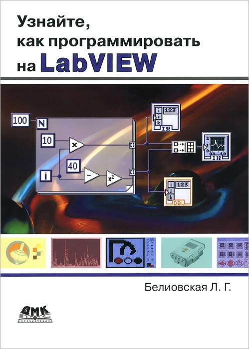 Узнайте, как программировать на LabVIEW12296407Учебник по программированию на LabVIEW написан специально для изучения этой среды в курсе школьного предмета Информатики. Эта книга может быть рекомендована для изучения темы Алгоритмизация и объектно-ориентированное программирование учащимся 6-9 классов общего образования в школе в рамках Федеральною государственного образовательного стандарта. Она может быть использована для работы в общеобразовательных классах и классах естественно-математического и информационно-технологического профиля. Содержание книги поясняется рисунками, примерами и упражнениями. Предложены проверочные работы по трем темам. Материал пособия был апробирован в 6 классе. Рекомендуется затрачивать по 2 часа на прохождение каждого из уроков. Проверочные работы рассчитаны каждая на 1 урок. После каждой проверочной работы желательно проводить работу над ошибками с обсуждением ответов на вопросы. Ориентировочно курс рассчитан на 28 часов.