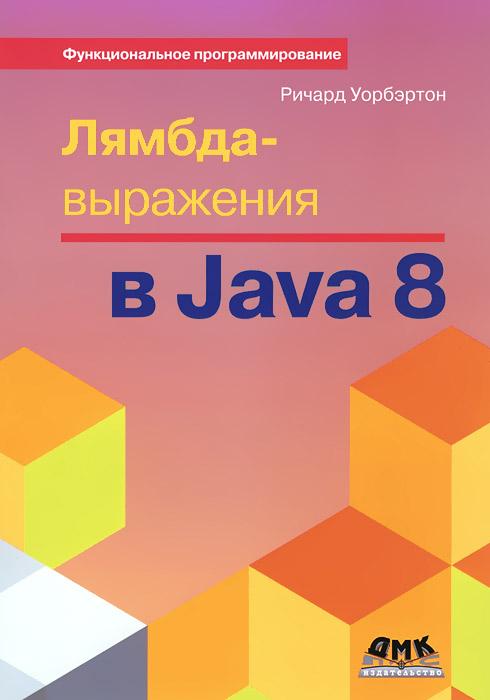 Лямбда-выражения в Java 8. Функциональное программирование ( 978-5-94074-919-6 , 978-1-449-37077-0 )