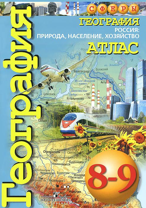 География. Россия. Природа, население, хозяйство. Атлас. 8-9 классы